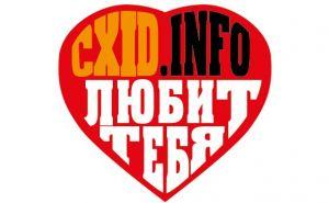 Журналисты CXID.info на один день стали помощниками святого Валентина (опрос, видео)
