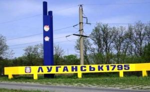 Луганчане закрасили российский триколор на въезде в город (фото)