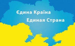 В Луганске искали пути сохранения единой Украины