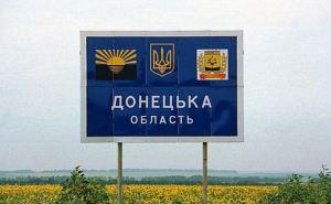 Решение о создании Донецкой народной республики отменили