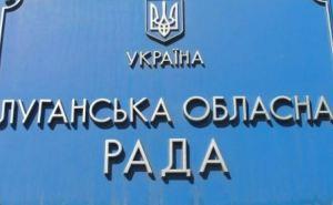 В Луганском облсовете создадут комиссию по защите граждан от политических преследований