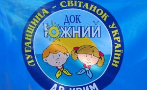 Депутаты Луганского облсовета требуют от крымских коллег не забирать детский лагерь «Южный»