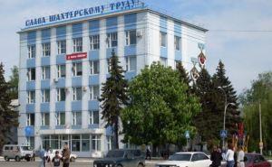 Профсоюзы подтвердили, что на «Краснодонугле» конфликт урегулирован
