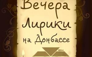 В Луганске пройдет вечер лирики
