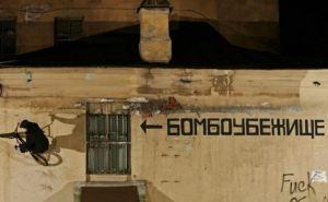 Куда спрятаться в случае угрозы в Луганске (список мест по районам города)
