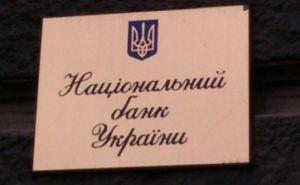 НБУ наладил работу системы электронных платежей на Донбассе