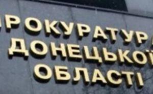 В Донецке приемную руководства областной прокуратуры переносят в Skype