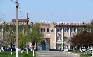 Стахановский ферросплавный завод попал под обстрел. —Очевидцы