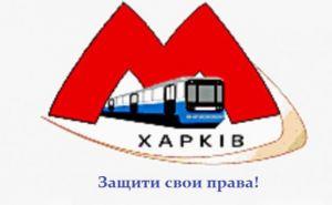 Харьковские студенты протестуют против отмены льгот в метро