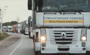 На Донбасс отправили 250 тонн гуманитарной помощи от Рината Ахметова