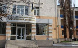В Луганском онкодиспансере стало больше пациентов из севера области