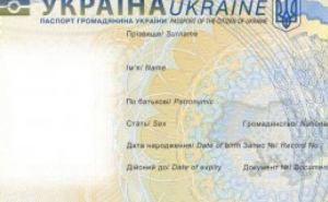 В 2016 году в Украине начнут выдавать новые паспорта