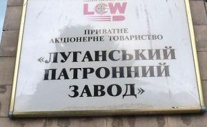 Луганский патронный завод, пострадавший от обстрелов, восстановлен и готов к работе
