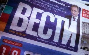 Налоговики заблокировали работу медиахолдинга «Вести». —Редакция
