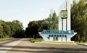 Донецкий губернатор осмотрел разрушенные обстрелами объекты в Артемовском районе