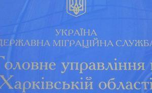 ГУ ДМС Украины в Харьковской области - Харьков Инфо