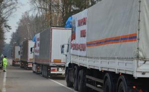 Россия отправила на Донбасс очередную партию гуманитарной помощи