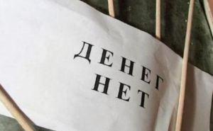 В Украине долги по зарплате достигли отметки в 2 млрд грн.