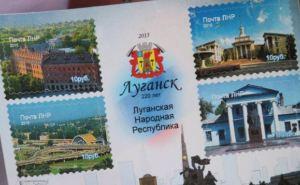 В самопровозглашенной ЛНР выпустили блок почтовых марок (фото, видео)