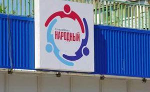 В Стаханове планируют открыть супермаркет «Народный»