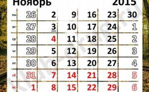 Календаря на 2012 год с выходными и праздниками