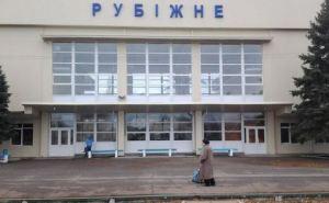 В Рубежном завершают реконструкцию вокзала (фото)