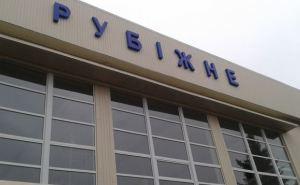 В Рубежном и Лисичанске открыли восстановленные здания ж/д вокзалов (фото)