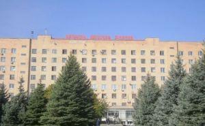 В больнице Луганска открыли отделение «Острой почки»