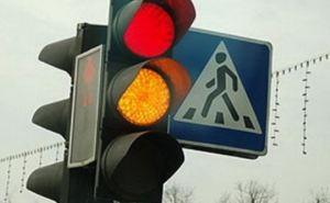 В Луганске ремонтируют светофоры и устанавливают дорожные знаки