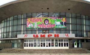 Луганский цирк заработает 28декабря
