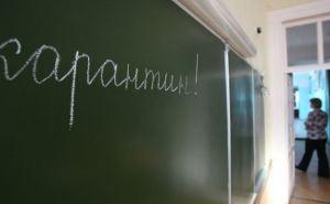 В школах Славяносербского района ввели карантин