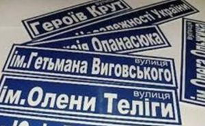 Переименование обойдется  Харькову в 10 миллионов гривен