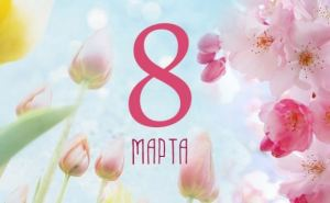 Жители Луганска будут отдыхать 6, 7 и 8марта