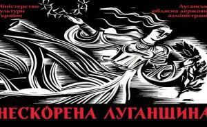 В Киеве пройдет культурно-художественная акция «Непокоренная Луганщина»