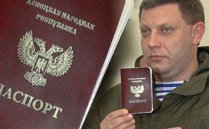 В самопровозглашенной ДНР завтра начнут выдавать собственные паспорта