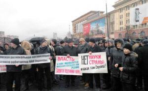 В Харькове на акцию протеста вышли ученые