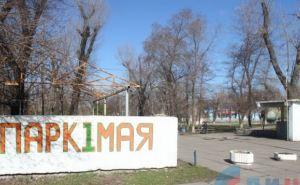 В Луганском парке 1Мая проверят все аттракционы