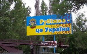 Депутаты Рубежного требуют увольнения главы Луганской области