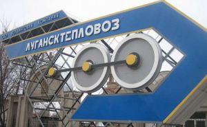 «Лугансктепловоз» получил крупный заказ