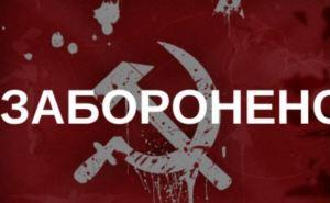 В Донецкой области закон о декоммунизации выполнили на 95%