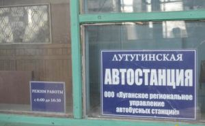 В самопровозглашенной ЛНР восстановят пострадавшие от обстрелов автостанции