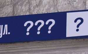 Житель Рубежного подал в суд из-за переименования улиц