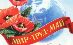 Празднование 1мая в Луганске (план мероприятий)