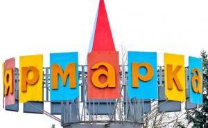 В Луганске прошла предпасхальная ярмарка (видео)