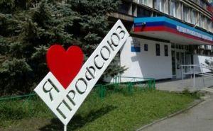 В Луганске появился знак «Я люблю профсоюз» (фото)
