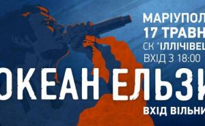 В Мариуполе состоится бесплатный концерт «Океана Эльзы»