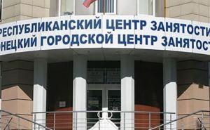 В самопровозглашенной ДНР центры занятости нашли работу  20 тысячам  человек