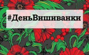 В Северодонецке прошел парад вышиванок (видео)