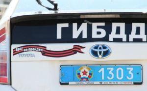 В ЛНР утвердили порядок регистрации и снятия с учета транспортных средств