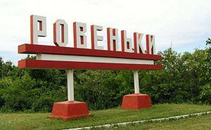 Жители города Ровеньки остались без света и воды